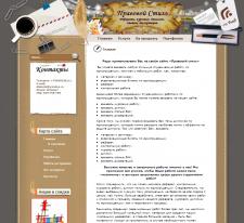 Сайт Компании Правовой Стиль