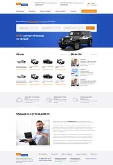 Интернет-магазин Авто-Находка