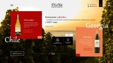 Перший екран сайту алкогольної компанії