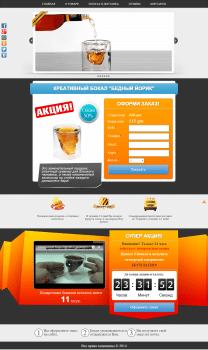 Разработан сайт с уникальным дизайном на HTML+CSS