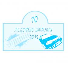 Номерные наклейки для зимнего автотурнира EDS