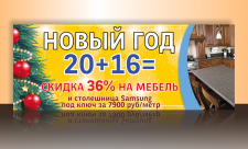 Баннер на главную страницу сайта kuhnemania.ru
