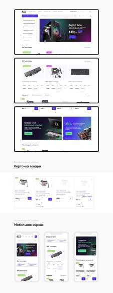 Концепт дизайна для интернет-магазина