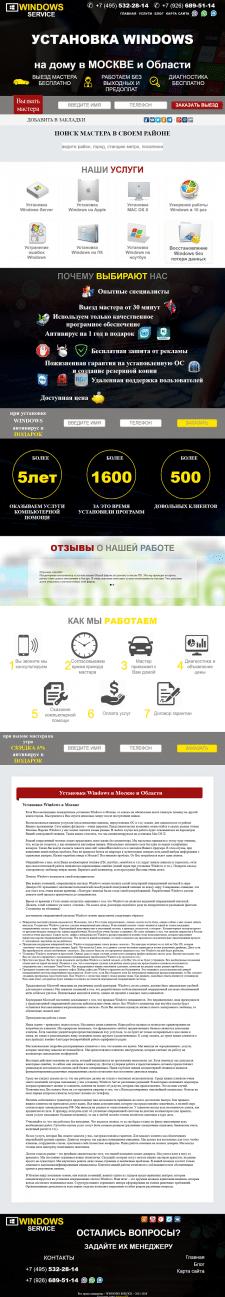 Дизайн сайта для windows service