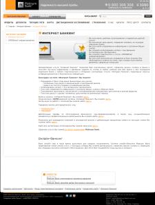 Статья Онлайн-Банкинг