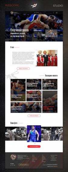 Спортивный сайт