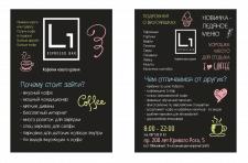 Серия листовок для esprasso bar L1 1/3