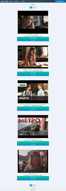 Кино-онлайн