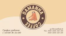 Визитка на заказ , кофе)