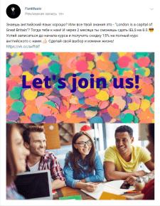 Реклама онлайн школы английского языка