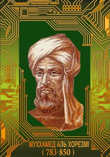 Муххамед Аль Хорезмі