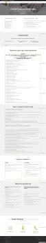 """Сайт визитка """"Строительный консалтинг"""""""