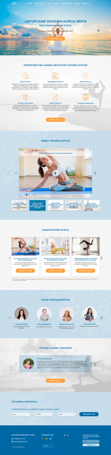 "Landing Page ""Авторские курсы йоги"""