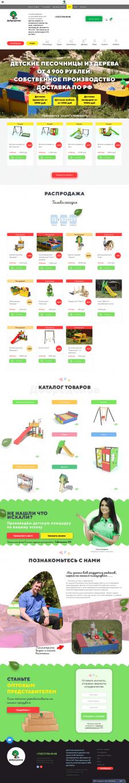Фабрика по производству детских игровых площадок