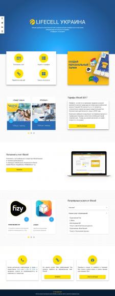 Разработка адаптивного сайта на тему Lifecell