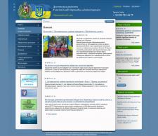 Сайт районной администрации в Киеве