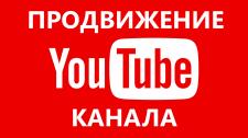 Упаковка и продвижение Youtube каналов
