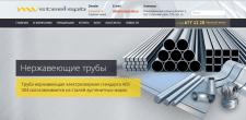 Компания производства нержавеющей металлопродукции
