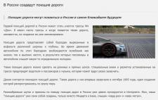 В России создадут поющие дороги