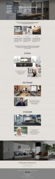 Сайт в виде лендинга для мебельной компании.
