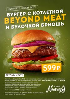 Баннер BEYOND MEAT (конкурс)