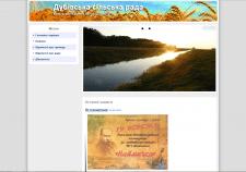 Сайт для гос. Учреждения
