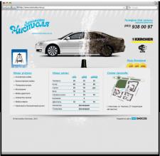 Разработка сайта для автомойки «Чистюля»