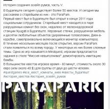 ParaPark - самый первый квест в Будапеште