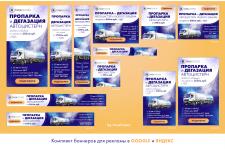 Баннеры под Google Adwords и Яндекс.Direct