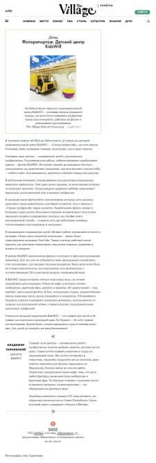 Стаття для The Village Ukraine
