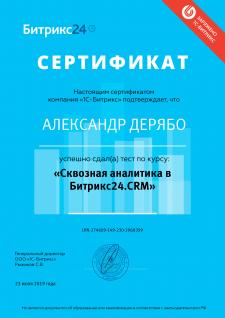 Сертификат Битрикс24 СА