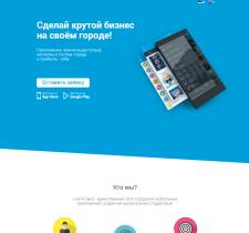Лендинг для рекламы и продажи моб. приложения
