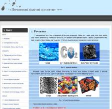 Сайт – электронный учебник по химии