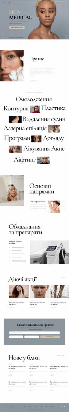 Сайт для косметологической клиники Skin Medical