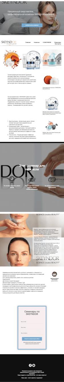 Landing Page для семинара по косметологии