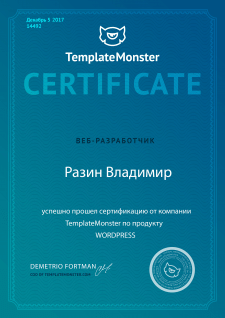 Сертификат TemplateMonster по продукту Wordpress
