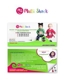 Флаер для детского интернет-магазина