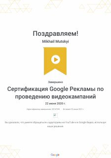 Сертификат Google по видеокампаниям