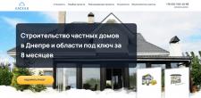 Строительство частных домов в Днепре и области под