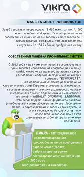 Буклет для фирмы по продаже окон Б