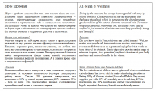 Перевод статьи о здоровом питании, RU -> EN
