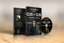Дизайн диска 0.5 + 0.5 (Удивляй как профи)