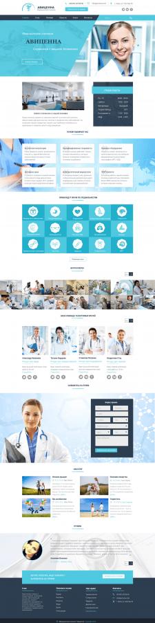 Дизайн сайта медицинской клиники
