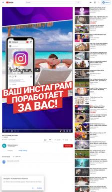 видеореклама: Инстаграмм