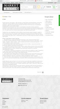 """Статьи для  Интернет магазина """"Interior Market"""""""