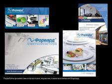 Разработка дизайна рекламной продукции для компании Форвард