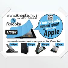 Плакат магазина iKnopka