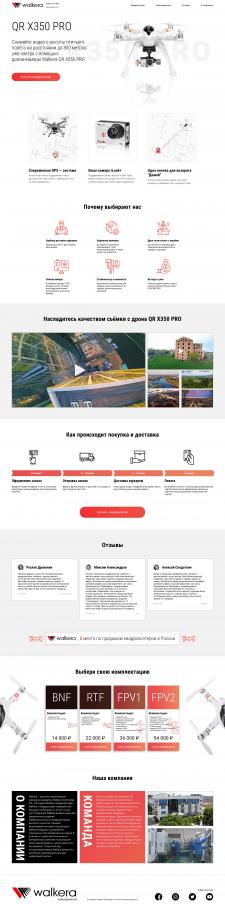 Walkera drone landing page
