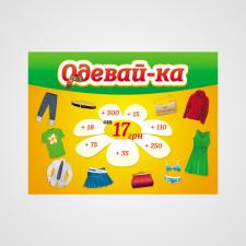 Баннер магазин одежды