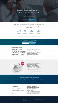Сайт компании Константа